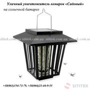 Ловушка-уничтожитель комаров Садовый Украина